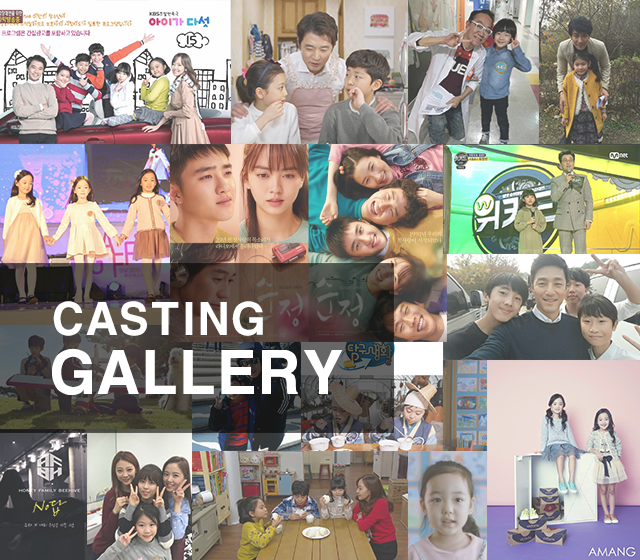 main-img-casting-gallery