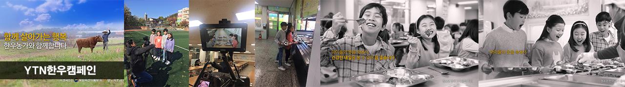 YTN한우캠페인