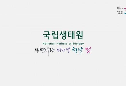 국립생태원 홍보영상-한국어 - from YouTube.mp4_000443.655.jpg